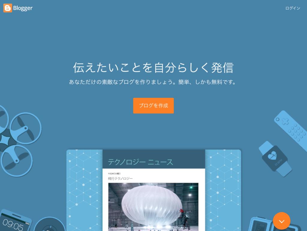 bloggerトップ画像