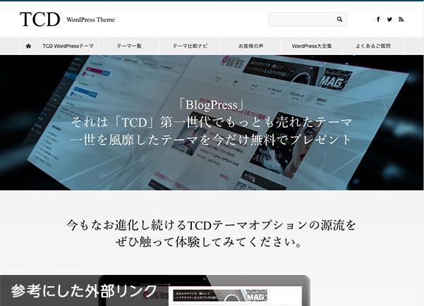 ブログプレス