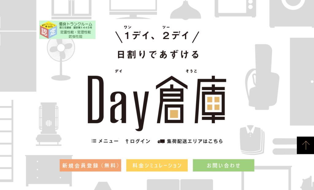 day倉庫評判